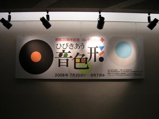 高松市美術館.jpg