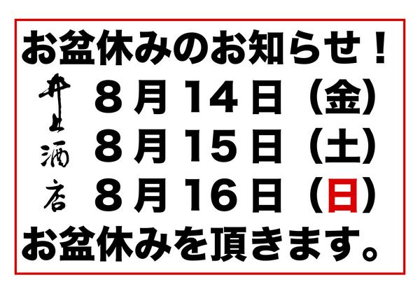 2015年お盆休みお知らせ!.jpg