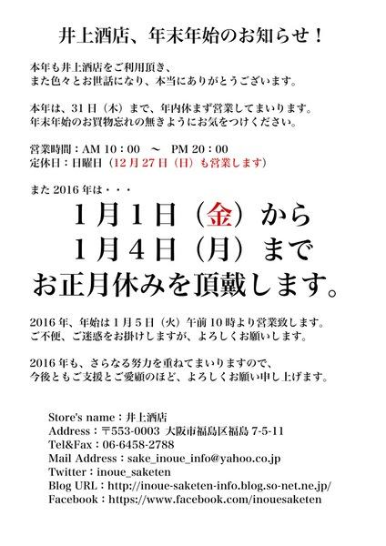 2015~16年、井上酒店、年末年始営業予定のお知らせ 3.jpg