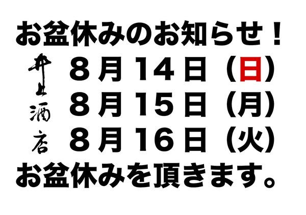 2016年お盆休みお知らせ!.jpg
