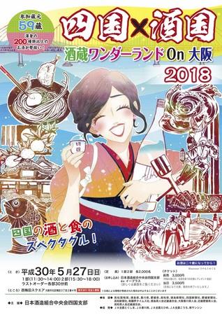 6th-sikokuhasyukoku.jpg