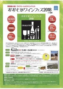 おおさかワインフェス2018 in柏原 表.jpg