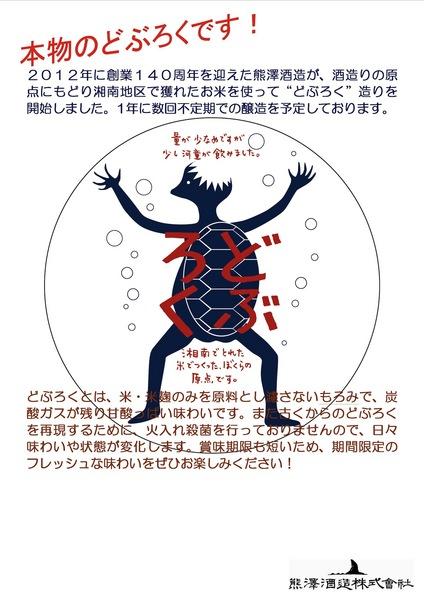 どぶろくPOP2.jpg