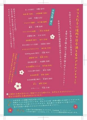 上方日本酒ワールド2016裏.jpg