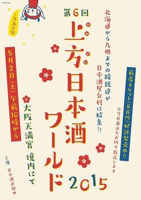 上方日本酒ワールド2015表.jpg