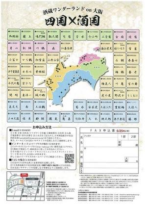 四国×酒国2016裏.jpg