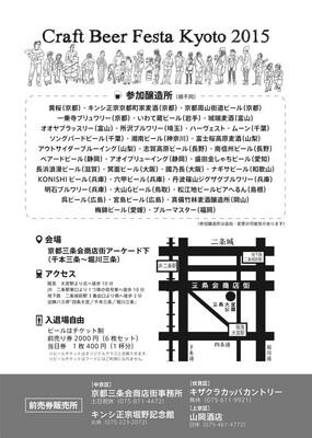 地ビール京都2015裏.jpg