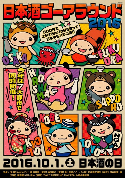 日本酒ゴーアラウンド2016 ポスター.jpg