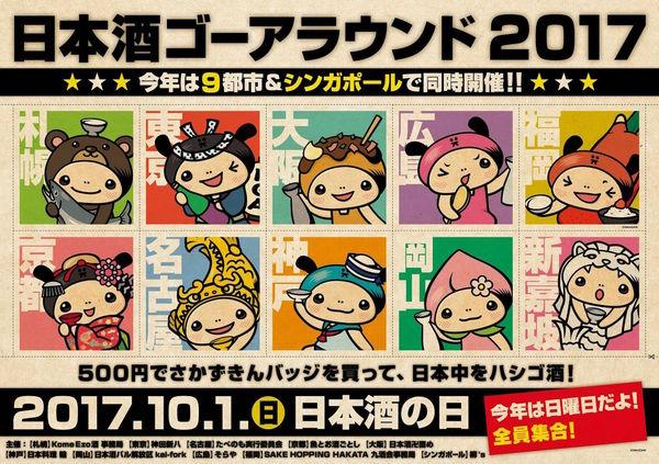 日本酒ゴーアラウンド2017ポスター.jpg