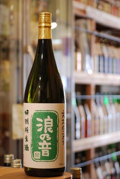 浪乃音 特別純米酒.jpg