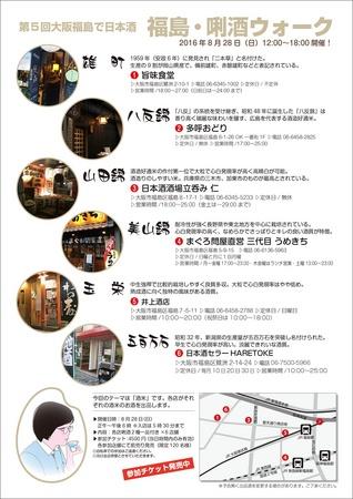 福島で日本酒ポスター裏.jpg