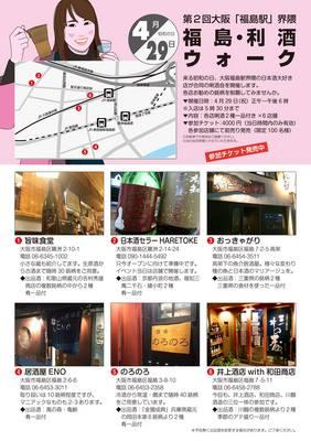 第2回 福島・利酒ウォーク 裏 OK.jpg