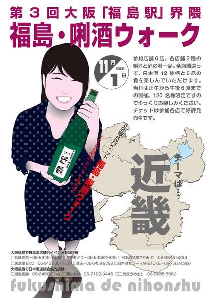 第3回福島・利酒ウォーク表.jpg