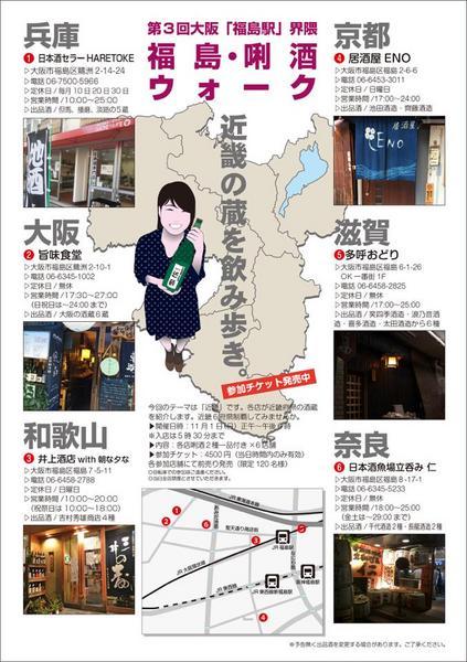 第3回福島・利酒ウォーク裏.jpg
