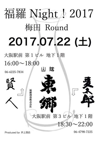 FUKURA Night 2017 梅田 漢字.jpg