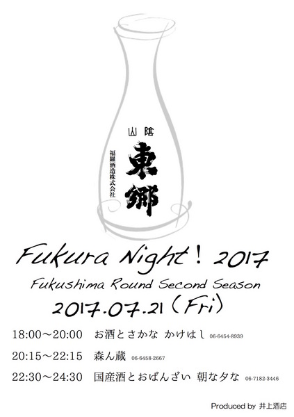 FUKURA Night 2017 福島.jpg