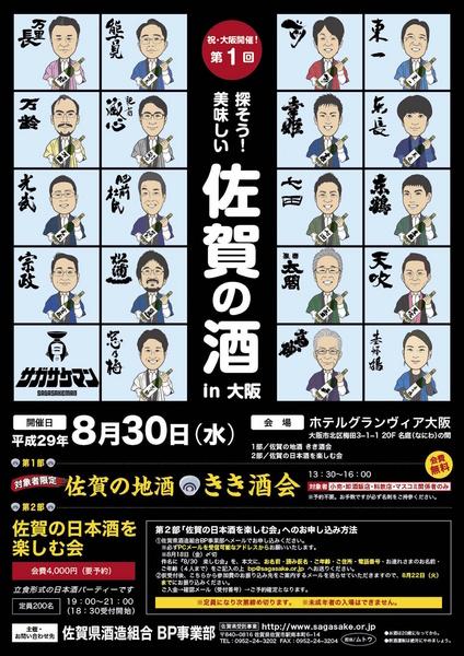 GranviaOsaka_leaf.jpg