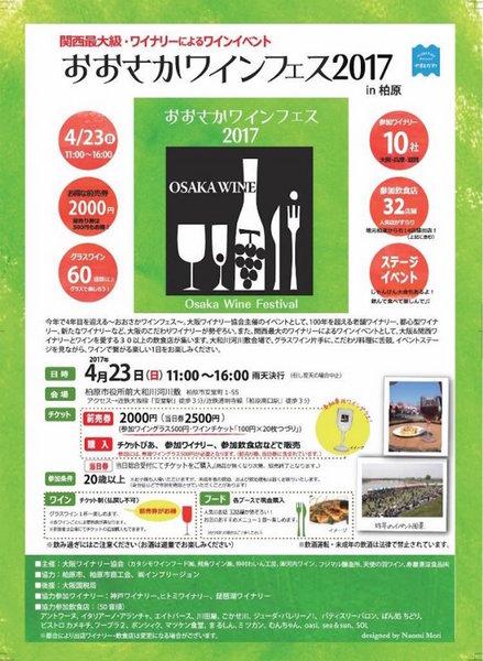 osaka-winefes20170423.jpg