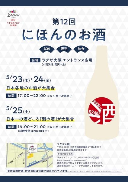 1905_sake.jpg