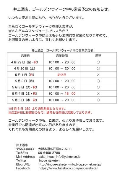 2016年、井上酒店、ゴールデンウィーク中の営業予定のお知らせ(A4版).jpg