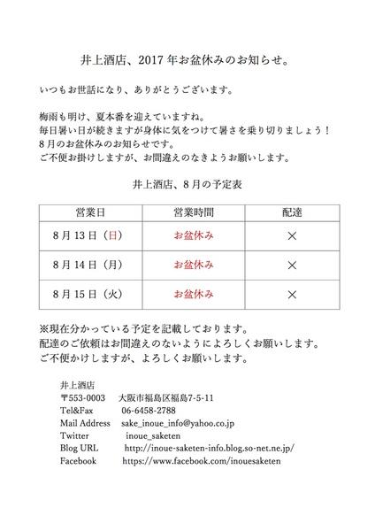 2017年、井上酒店、8月お盆の営業予定のお知らせ.jpg