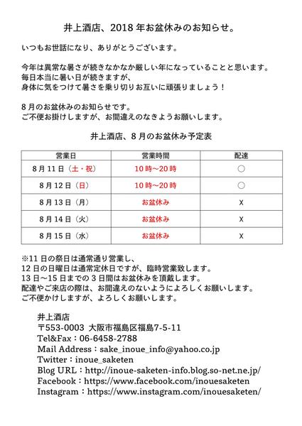 2018年、井上酒店、8月お盆の営業予定のお知らせ.jpg