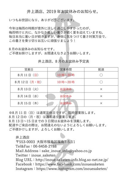 2019年、井上酒店、8月お盆の営業予定のお知らせ.jpg