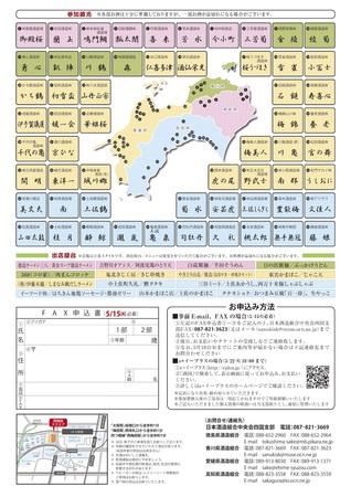6th-sikokuhasyukoku-ura.jpg