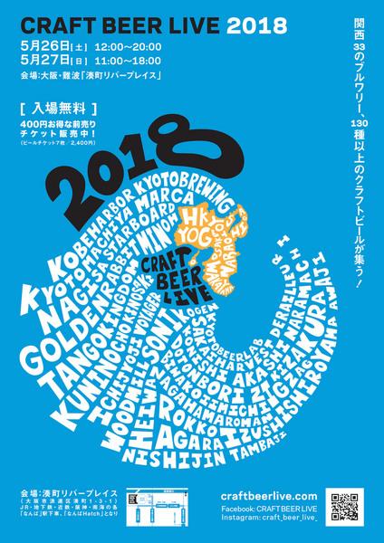 CRAFT-BEER-LIVE-2018-Poster_B2.jpg
