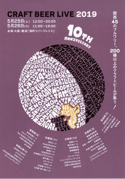 CRAFT BEER LIVE 2019 表.jpg