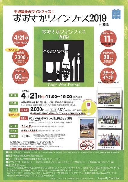 おおさかワインフェス2019 in柏原 表.jpg