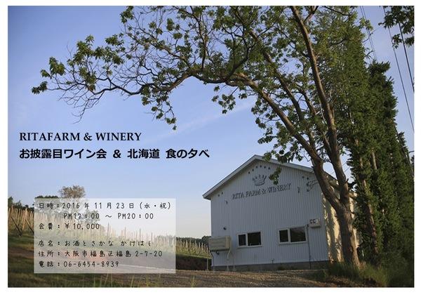 お披露目ワイン会 & 北海道 食の夕べ.jpg
