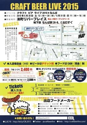 クラフトビアライブ2015裏.jpg