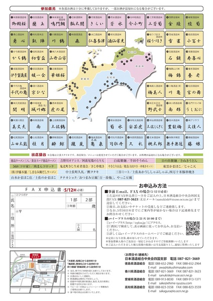 四国×酒国2019 裏.jpg