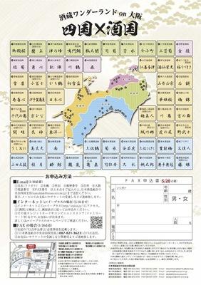 四国✕酒国2015裏.jpg