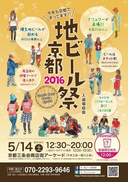 地ビール祭京都2016表.jpg