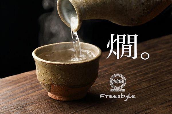 燗酒シリーズ第二弾!第34回日本酒Freestyle.jpg