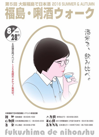 福島で日本酒表.jpg