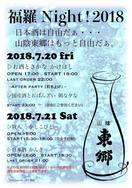 福羅ナイト2018POP.jpg