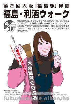 第2回 福島・利酒ウォーク 表 OK.jpg